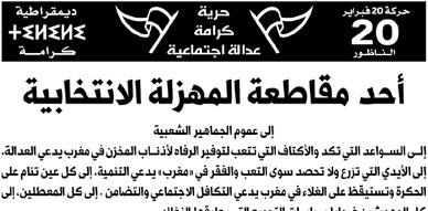 """فبرايرو الناظور يرفعون شعار """"أحد مقاطعة المهزلة الانتخابية"""" في خرجة جديدة لنشطاء الحركة"""
