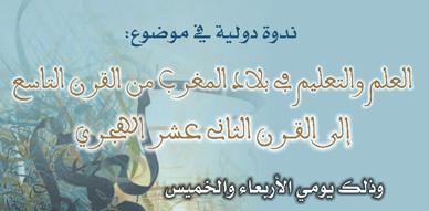 إعلان: ندوة العلم والتعليم في بلاد المغرب من القرن التاسع إلى القرن الثاني عشر الهجري