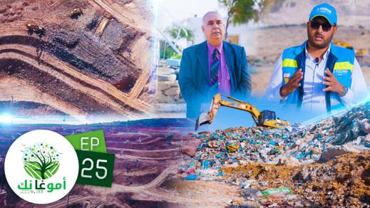 شاهدوا.. هكذا أصبحت مدينة الحسيمة من بين أنظف المدن المغربية وتتوفر على مطرح نفايات نموذجي