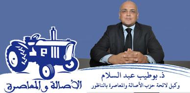 مداخلة وكيل لائحة حزب الأصالة والمعاصرة بالناظور السيد عبد السلام بوطيب في إطار الحملة الانتخابية