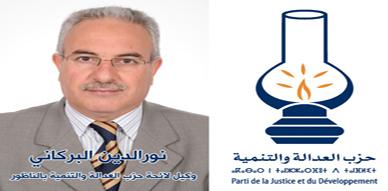 مداخلة وكيل لائحة حزب العدالة والتنمية بالناظور السيد نور الدين البركاني في إطار الحملة الانتخابية