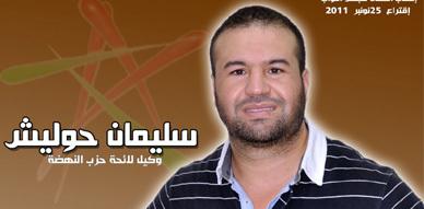 مداخلة وكيل لائحة حزب النهضة بالناظور السيد سليمان حوليش في إطار الحملة الانتخابية