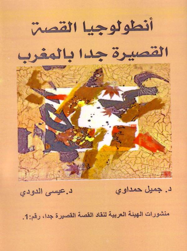 """صدور كتاب مشترك للدكتورين جميل الحمداوي وعيسى الدودي تحت عنوان """"أنطولوجيا القصة القصيرة جدا"""""""