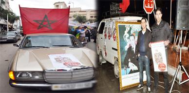 المكتب المركزي للمنظمة المتحدة لحقوق الإنسان بالمغرب يؤكد في مسيرته بالناظور دعمه للعملية الانتخابية المقبلة