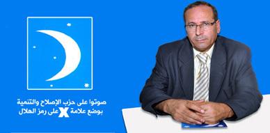 مداخلة وكيل لائحة حزب الإصلاح والتنمية بالناظور السيد د. الطاهر التوفالي في إطار الحملة الانتخابية