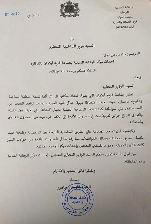 البرلماني فاروق الطاهري يوجه ملتمسا لوزير الداخلية للتعجيل بإحداث مركز للوقاية المدنية بقرية أركمان