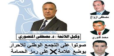 مداخلة وكيل لائحة حزب التجمع الوطني للأحرار بالناظور السيد ذ. مصطفى المنصوري في إطار الحملة الانتخابية