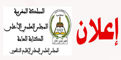 بمناسبة الهجرة النبوية ينظم المجلس العلمي المحلي  لإقليم الناظور ندوات مسجدية بمساجد الناظور