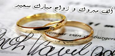 تهنئة بمناسبة دخول جمال الغلمي قفص الزوجية
