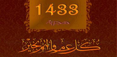 أسرة ناظور سيتي تتقدم بأحر التهاني بمناسبة حلول السنة الهجرية الجديدة 1433