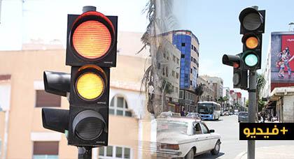 وتستمر الأعطاب.. تعطل إشارات المرور بشارعين مهمين وسط الناظور يخلق ارتباكا في حركة السير