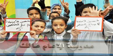 تلاميذ مدرسة الإمام مالك بالناظور ينظمون وقفة احتجاجية تنديدا بالخصاص الذي طال أساتذة السنة الخامسة ابتدائي بذات المدرسة