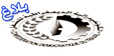 بــــــــــــلاغ توضيحي للكونفدرالية الديمقراطية للشغل النقابة الوطنية للتعليم المكتب الإقليم بالناظور