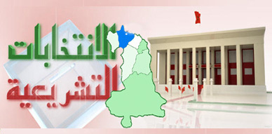 وزارة الدّاخلية تنشر تفاصيل نتائج الانتخابات التشريعية بالمغرب