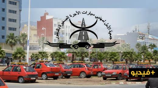 جمعية الأمل لمهنيي سيارات الأجرة الصغيرة تعقد جمعها العام بهذا التاريخ وهذا برنامجها