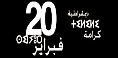 نشطاء حركة 20 فبراير بالناظور يعتزمون الخروج الأحد المقبل