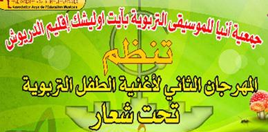 جمعية آنيا للموسيقى التربوية تنظم المهرجان الثاني لأغنية الطفل بمدينة ابن الطيب