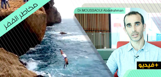 الدكتور عبد الرحمن الموساوي يحذر المصطافين من قفزات البحر.. متعة قد تؤدي الى شلل دائم