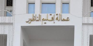 حركة دؤوبة بعمالة إقليم الناظور بعد إعلان وزارة الداخلية عن تنظيم عملية توظيف بالجماعات الترابية بالمملكة