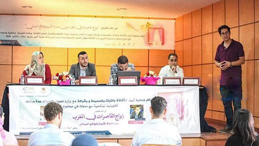 يومين دراسيين بالحسيمة حول موضوع تزويج القاصرات بالمغرب