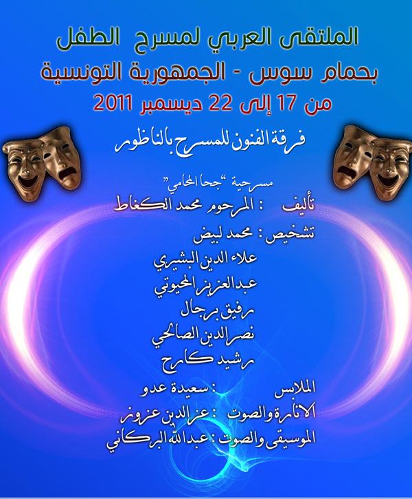 فرقة المسرح للفنون بالناظور تشارك في الملتقى العربي لمسرح الطفل بتونس