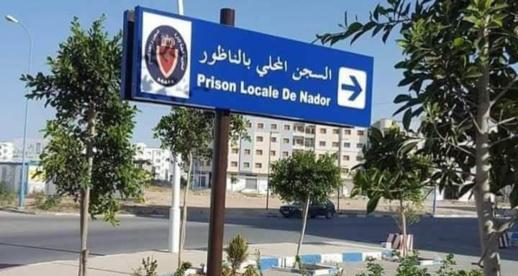 المندوبية العامة لإدارة السجون تعفي مدير السجن المحلي بسلوان وتحيله على الإدارة المركزية