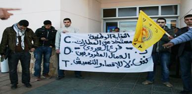 العمال المطرودين من المطار الدولي بالعروي يعودون الى ساحة النضال من اجل انصافهم