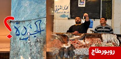 قرار إلغاء الإتحاد الأوروبي لإتفاقية الصيد البحري مع المغرب بين طموح المهنيين لتأهيل القطاع وإنتظارات المواطن للإستفادة من الثروة السمكية المغربية