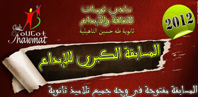 إعلان: نادي ثاومات للثقافة والإبداع ينظم المسابقة الكبرى للإبداع بثانوية طه حسين