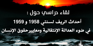 دعوة لحضور لقاء دراسي تحت عنوان أحداث الريف لسنتي 1958 و1959 في ضوء نظرية العدالة الانتقالية ومعايير حقوق الإنسان