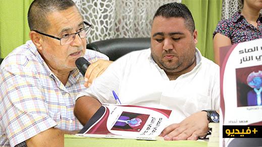 """الناظور تحتفي بكتاب """"يد في الماء ويد في النار"""" للصحافي محمد أحداد"""