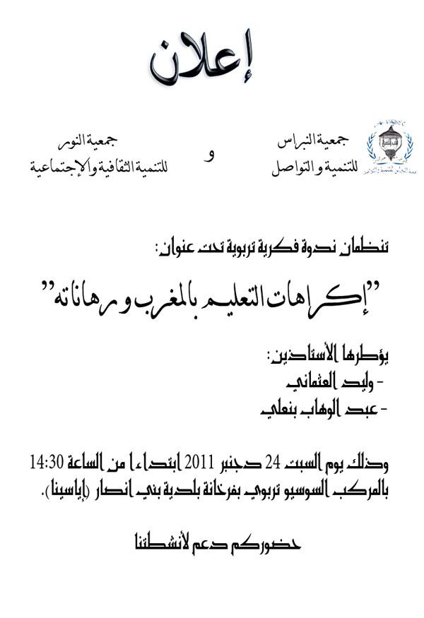 إعلان عن ندوة حول موضوع إكراهات التعليم بالمغرب ورهاناته