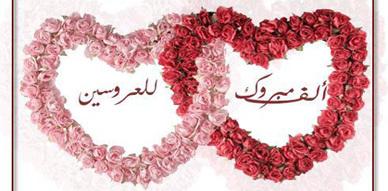 تهنئة بمناسبة زفاف السيد مصطفى أعبيدي