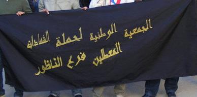 """معطلو الناظور يستأنفون احتجاجتهم هذا الأسبوع والاتحاد المغربي للشغل """"يُطَلق"""" نضالات المعطلين"""