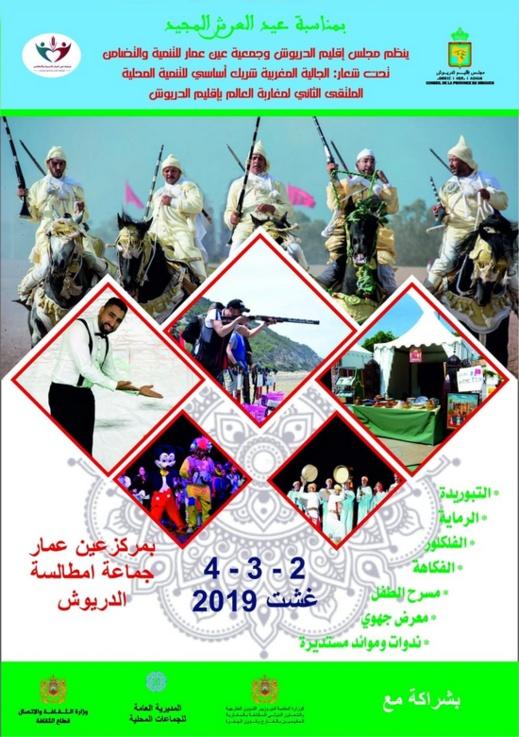 جمعية عين عمار والمجلس الإقليمي للدريوش ينظمان النسخة الثانية من مهرجان مغاربة العالم