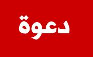 دعوة لحضور مشروع تأسيس جمعية لفائدة النظار والحراس العامين