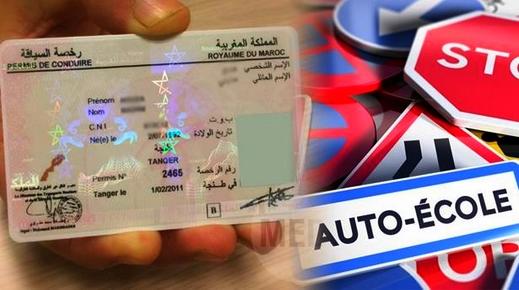 بلاغ هام من وزارة التجهيز والنقل للحاصلين على رخصة السياقة منذ هذا التاريخ
