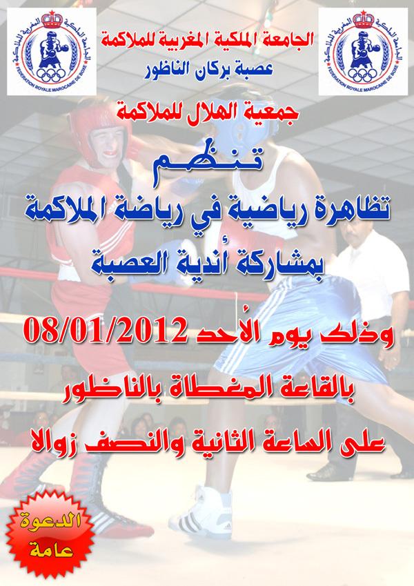 جمعية الهلال للملاكمة تنظم تظاهرة رياضية بالقاعة المغطاة بالناظور
