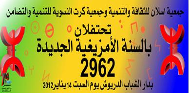 إعلان: جمعية اسلان للثقافة والتنمية وجمعية كرت النسوية للتضامن والتنمية تحتفلان بالسنة الأمازيغية الجديدة