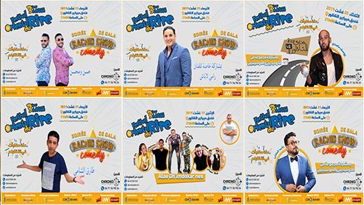 مهرجان الضحك يعود للناظور وهذا هو برنامجه الكامل بحضور نجوم الكوميديا