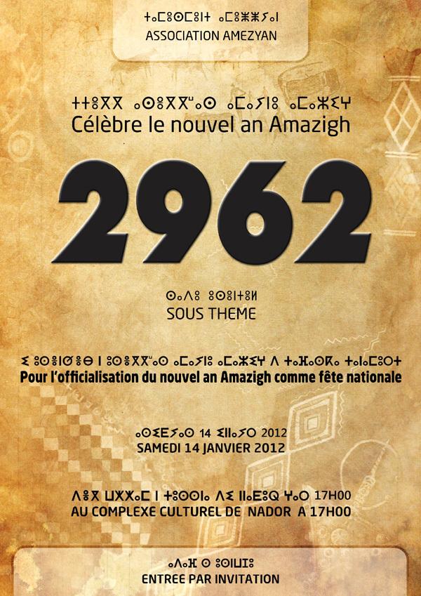 إعلان: جمعية أمزيان تحتفل بالسنة الأمازيغية الجديدة 2962