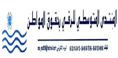 """اللاجيء السياسي """"الأمين حمودا"""" يسرد تفاصيل معاناته في ندوة حقوقية السبت المقبل بغرفة التجارة بالناظور"""