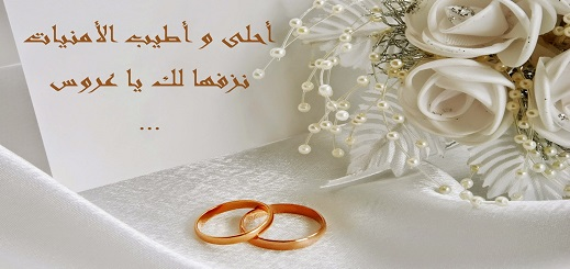 """العائلة الناظورية """"المكي"""" المعروفة بـ""""الروبيو"""" تهنئ الحاج العدراوي بمناسبة زفاف إبنه البار طارق"""