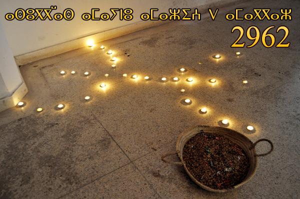 أسرة ناظورسيتي تهنيء زوارها الكرام بمناسبة حلول رأس السنة الأمازيغية