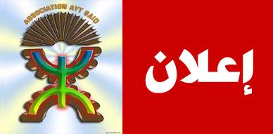 جمعية ايت سعيد للثقافة والتنمية تحتفل بمناسبة السنة الأمازيغية الجديدة