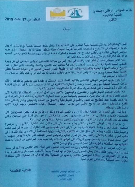 حزب يساري يطلق النار على كبار المسؤولين بعد انتشار الأزبال بالناظور والتجزئات السرية بتيزطوطين