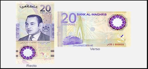 بالصورة.. بنك المغرب يطرح ورقة نقدية فريدة من فئة 20 درهم مطبوعة على البلاستيك