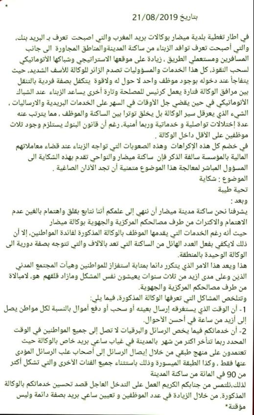 غياب الموارد البشرية الكافية بوكالة بريد المغرب يعطل مصالح المواطنين بميضار