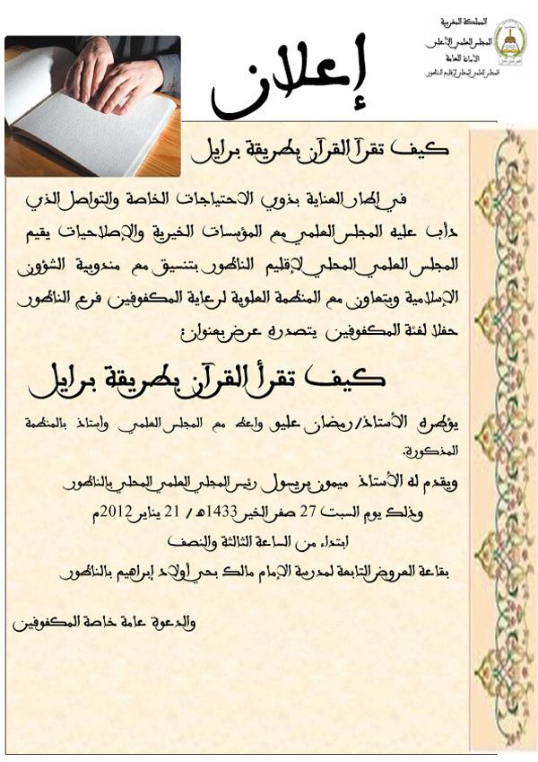 إعلان: كيف تقرأ القرآن بطريقة برايل