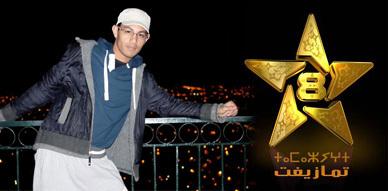 تغييب الفكاهي مراد ميموني من سهرة رأس السنة الأمازيغية بقناة الثامنة يثير جدلا واسعا بالريف